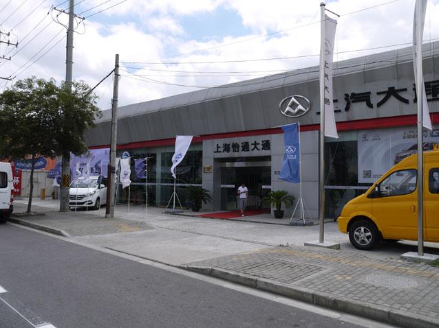 上海怡通汽车销售服务有限公司