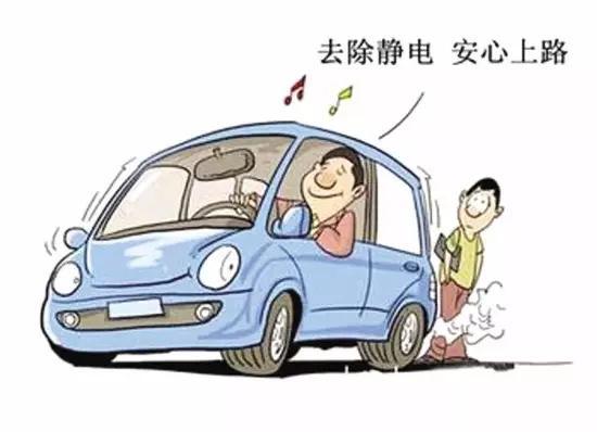 1、除静电带  除静电带是目前汽车上使用最多的防静电产品,咱们在大街上经常看到的一个车尾后边拖着一条带状物,它就是防静电带。这个东西安装很方便,只需将其固定在车尾下面,末端接触地面,就能释放车上的静电。 产品优点:在拥有导电功能的同时还有夜间反光的作用。 产品缺点:由于与地面接触,磨损比较快。 2、放电钥匙扣  这个东西非常小巧,可随身携带,用它轻轻碰一下你需要触摸的地方,即可消除静电,并且随身携带还可释放人自身的静电。 产品优点:价格便宜,携带方便 产品缺点:放电速度较慢,市场上假货较多。 3、除静电天