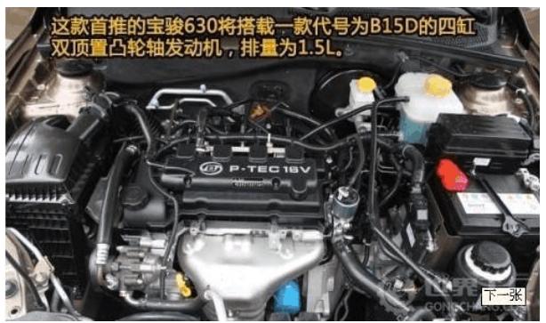 [新闻]宝骏630发动机怎么样? 性能参数大曝光