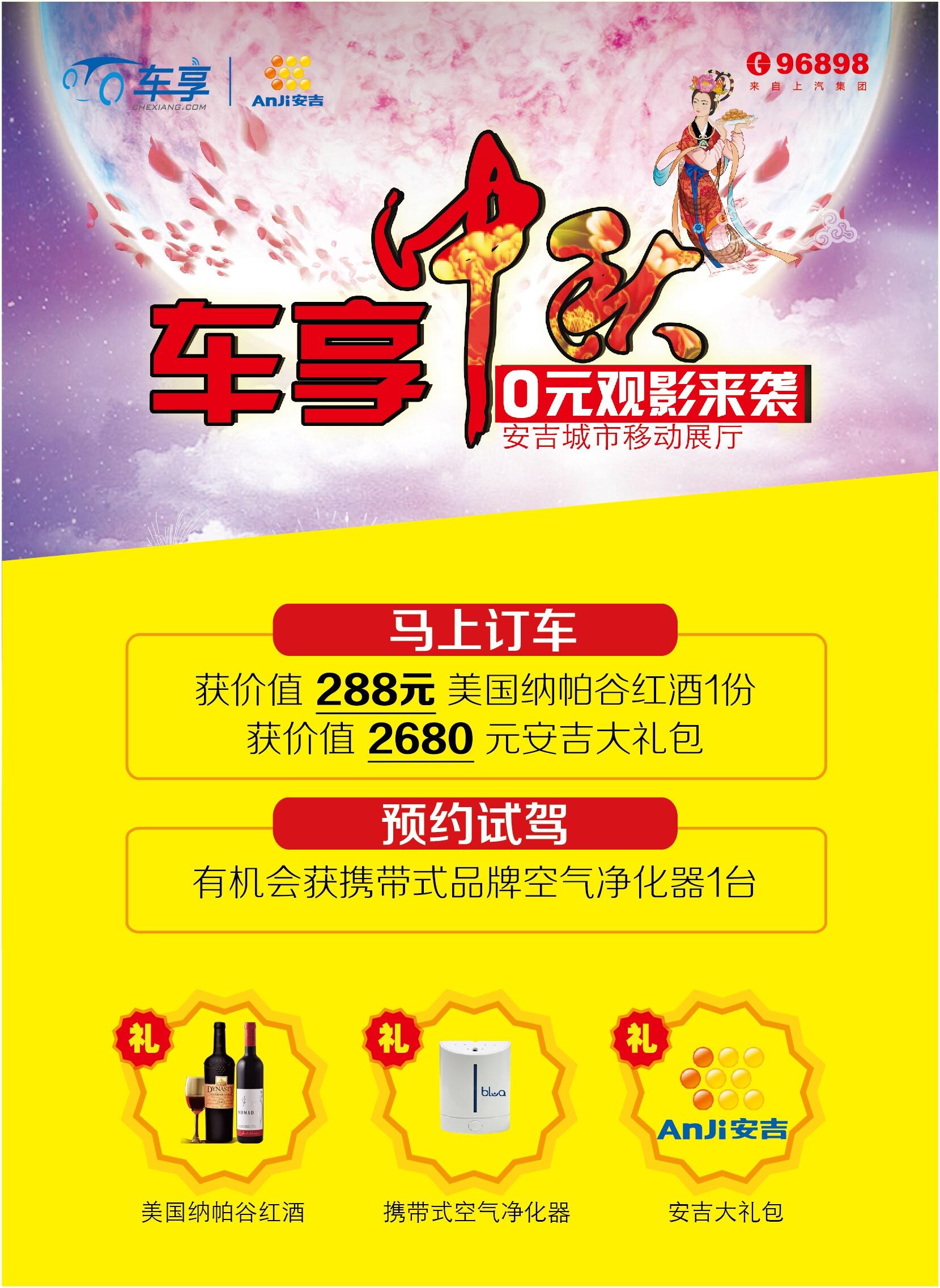 上海安吉汽车销售有限公司_金九银十,感恩金秋,安吉月